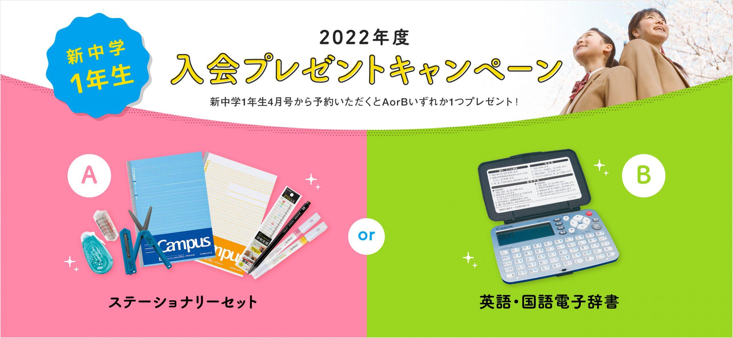 新中学1年生 2022年度 入会プレゼントキャンペーン
