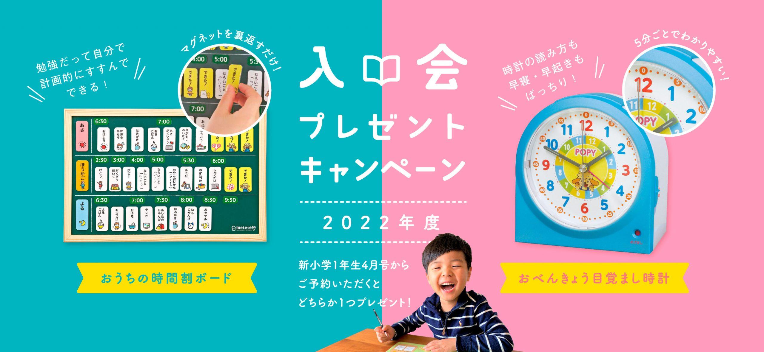 2022年度 入会プレゼントキャンペーン